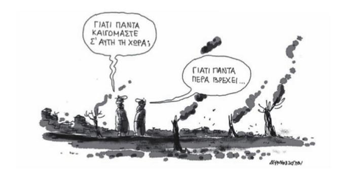 Αποτέλεσμα εικόνας για cartoon