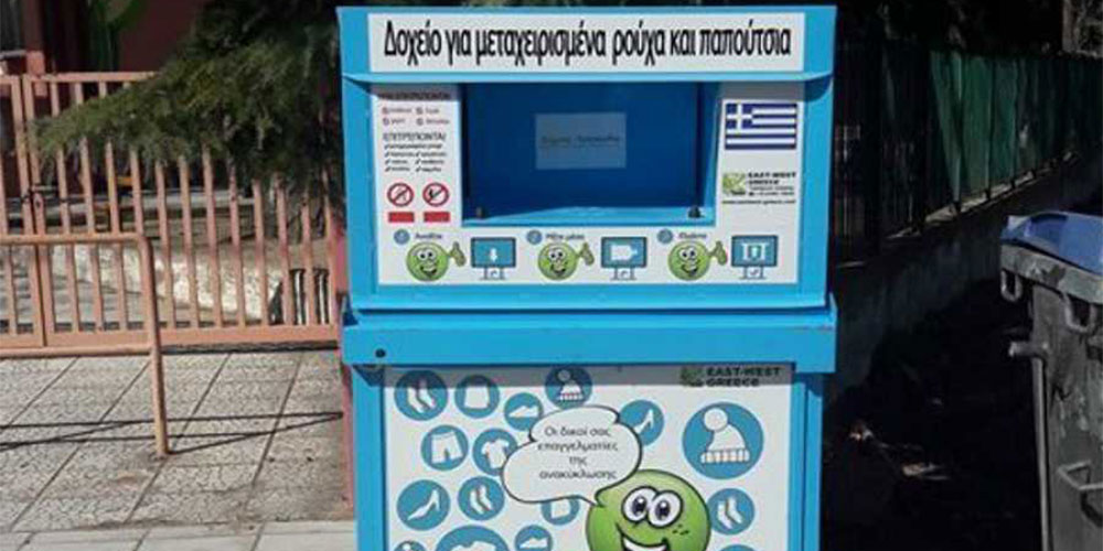7be00f90b5b Δήμος Δέλτα: Ξεκινά την ανακύκλωση υφασμάτινων ειδών