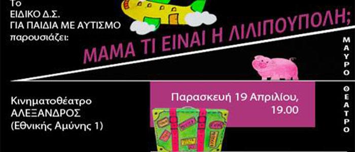 034e7399c4 ... στο κινηματοθέατρο Αλέξανδρος (Εθνικής Αμύνης 1) για να παρακολουθήσετε  τη μίνι παράσταση «MAMA